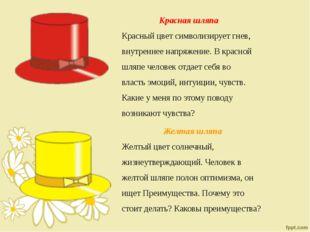 Красная шляпа Красный цвет символизирует гнев, внутреннее напряжение. В красн
