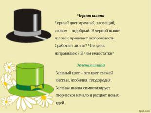 Черная шляпа Черный цвет мрачный, зловещий, словом – недобрый. В черной шляпе