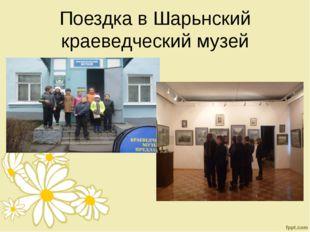 Поездка в Шарьнский краеведческий музей