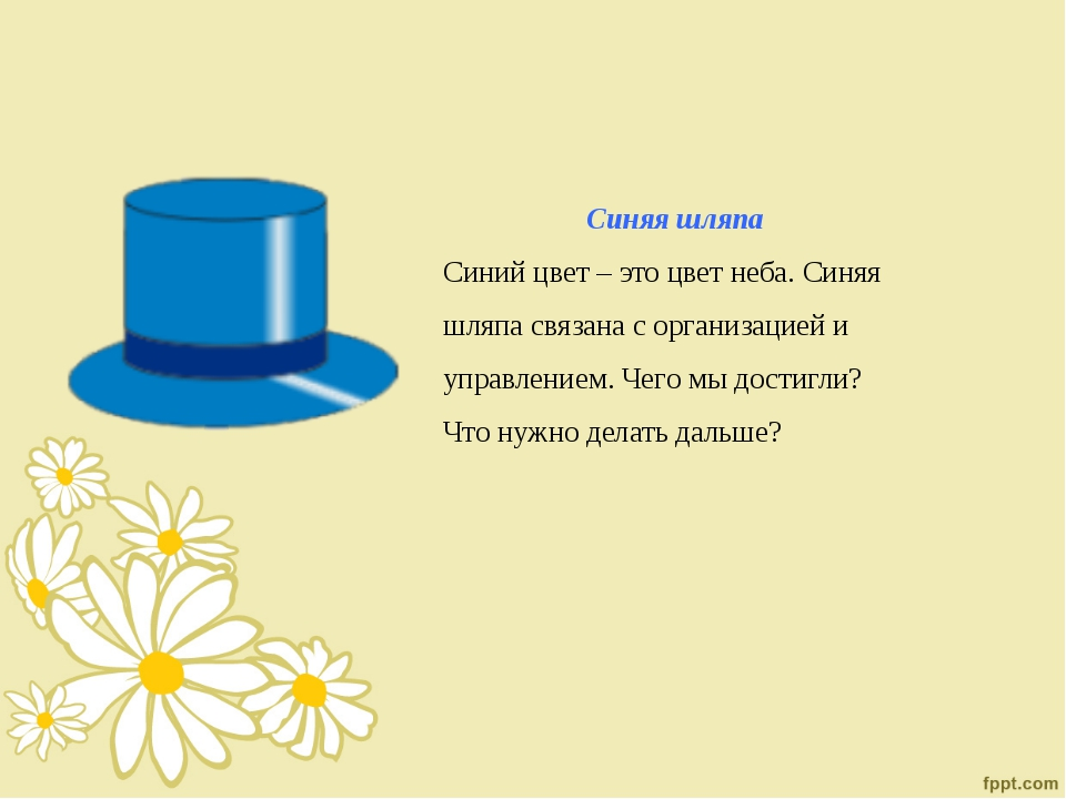 Синяя шляпа Синий цвет – это цвет неба. Синяя шляпа связана с организацией и...