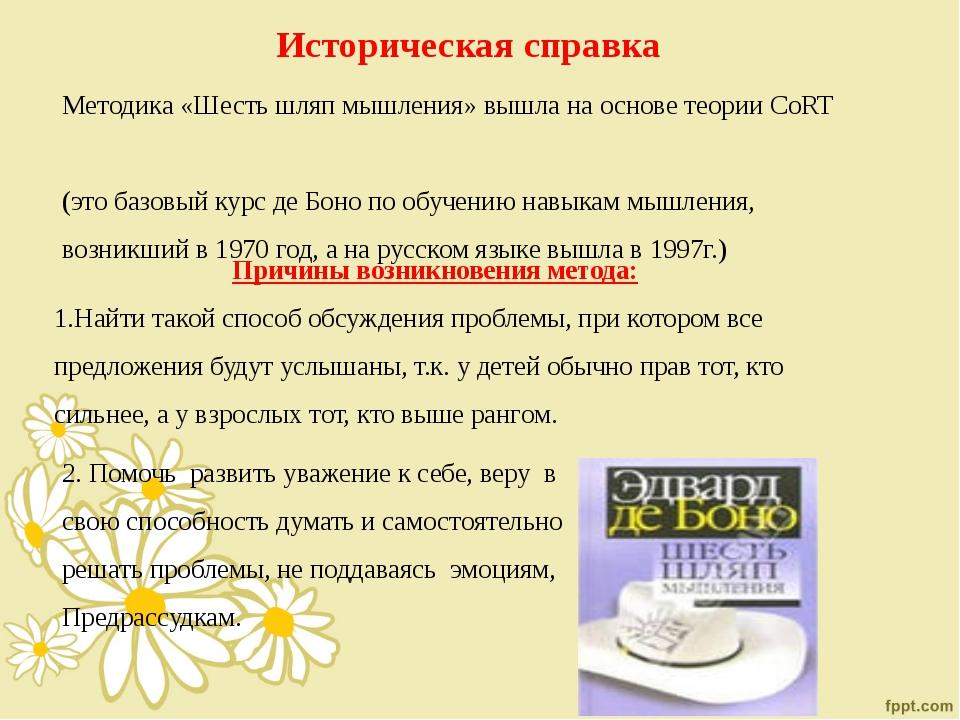 Методика «Шесть шляп мышления» вышла на основе теории CoRT (это базовый курс...