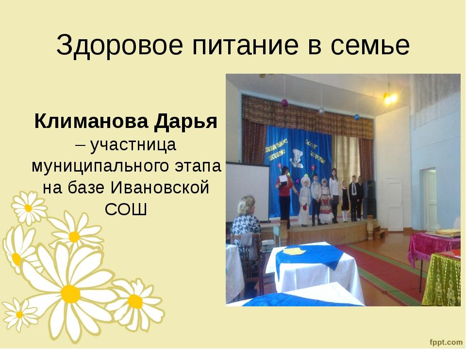 Здоровое питание в семье Климанова Дарья – участница муниципального этапа на...
