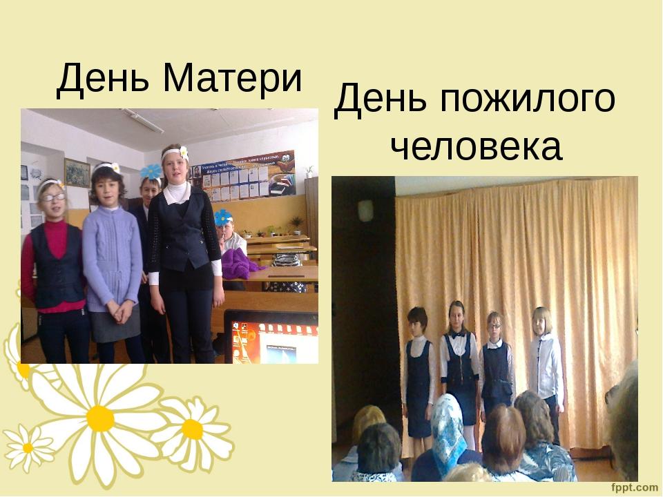День Матери День пожилого человека