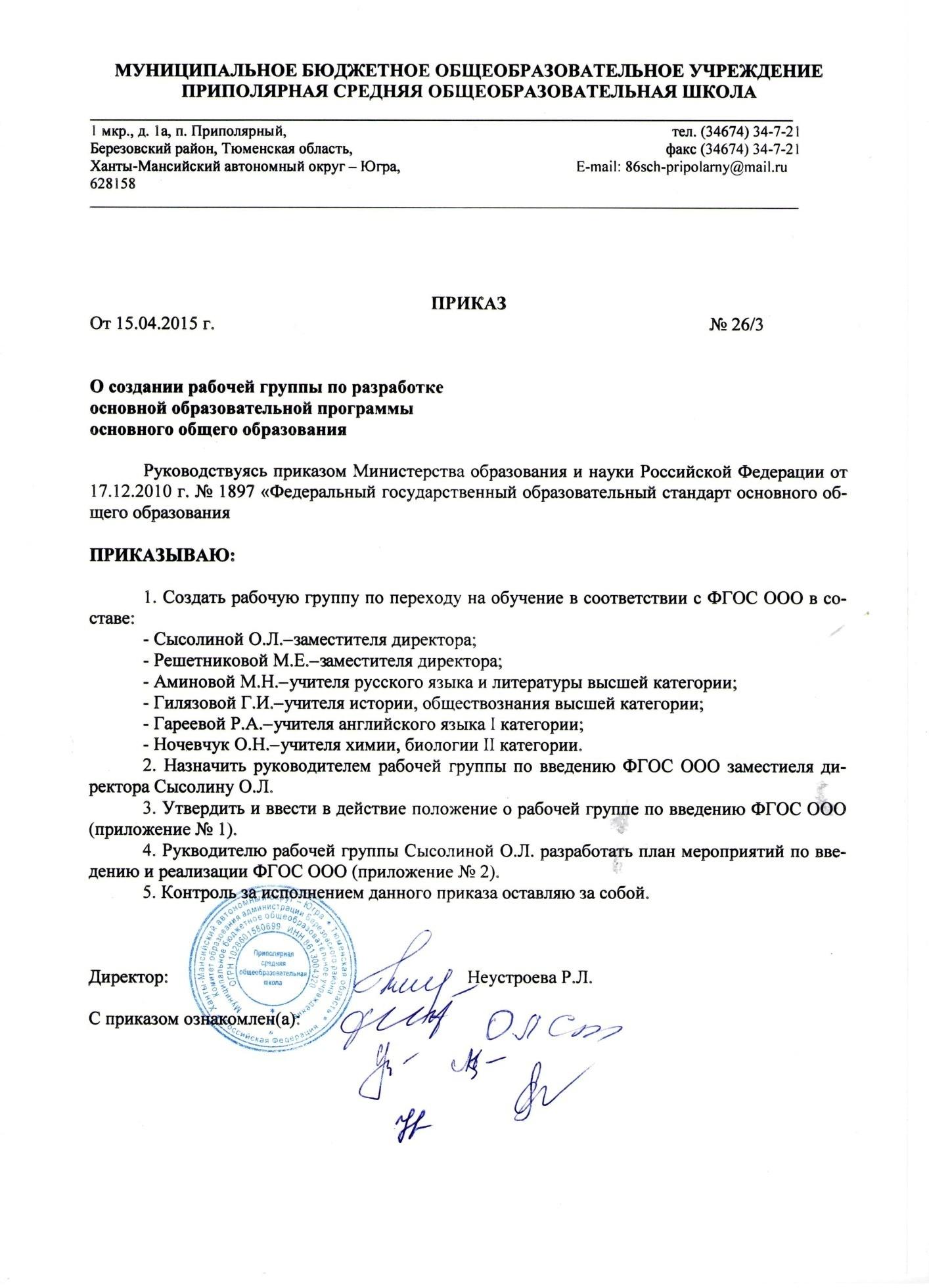 F:\документы ОНочевчук\приказы\021.jpg