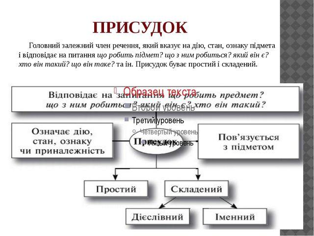 ПРИСУДОК Головний залежний член речення, який вказує на дію, стан, ознаку пі...