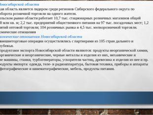 Торговля в Новосибирской области Новосибирская область является лидером среди