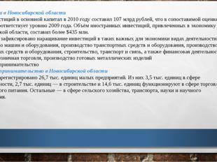 Инвестиции Инвестиции в Новосибирской области Объем инвестиций в основной кап