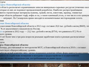 Природные ресурсы Природные ресурсы Новосибирской области Новосибирская облас