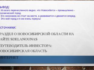 Вывод: Из всего перечисленного видно, что Новосибитск – промышленно - экон