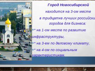 Город Новосибирской находится на 3-ом месте в тридцатке лучших российских гор