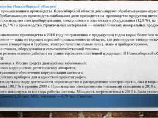 Промышленность Новосибирской области В структуре промышленного производства Н