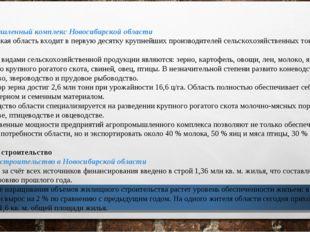 АПК Агропромышленный комплекс Новосибирской области Новосибирская область вх