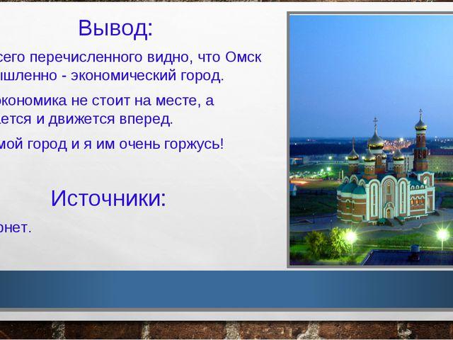 Вывод: Из всего перечисленного видно, что Омск – промышленно - экономический...