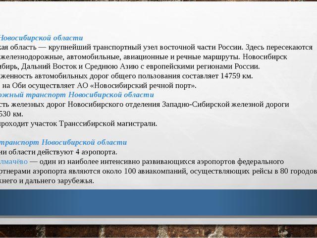 Транспорт Транспорт Новосибирской области Новосибирская область— крупнейший...