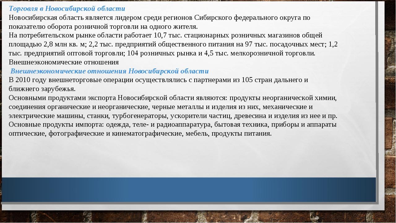 Торговля в Новосибирской области Новосибирская область является лидером среди...