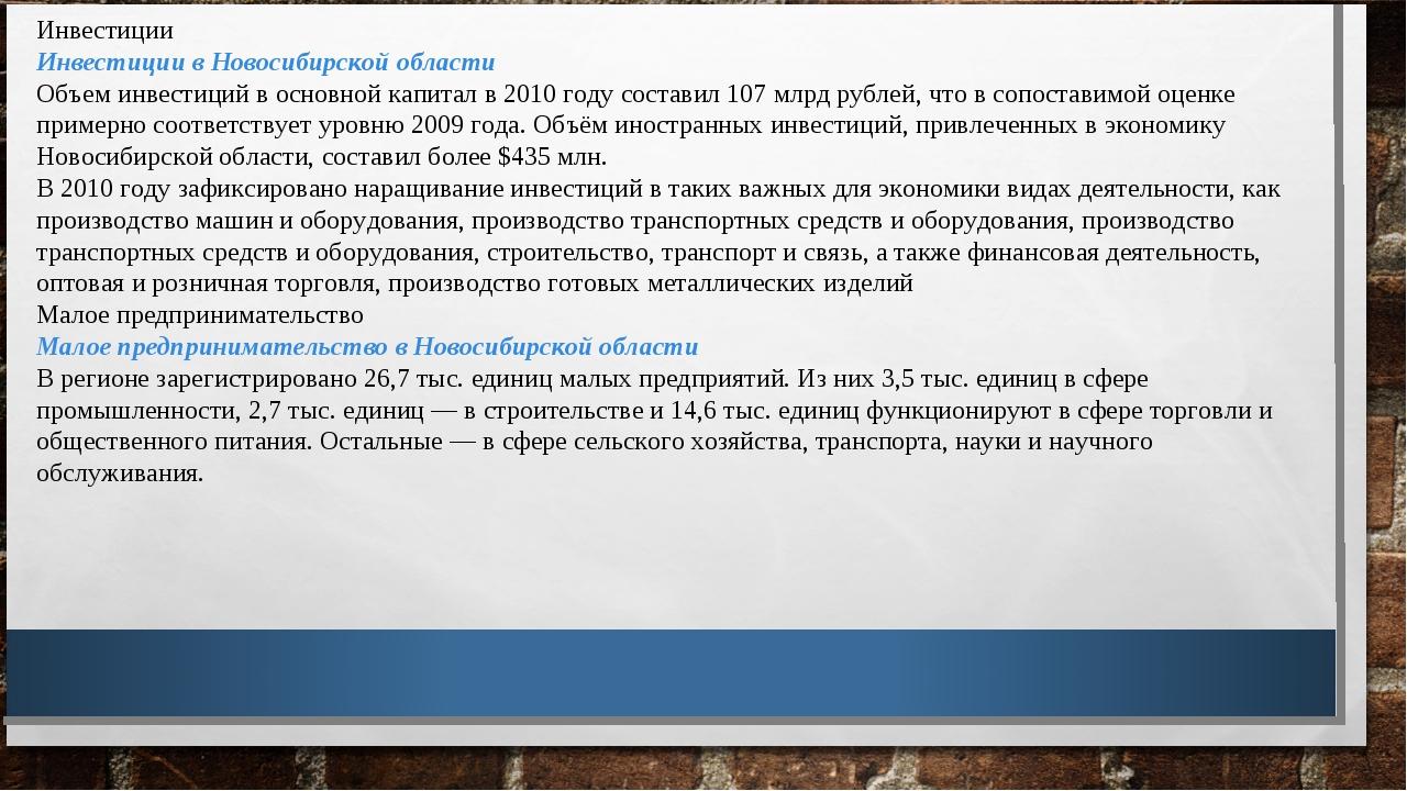 Инвестиции Инвестиции в Новосибирской области Объем инвестиций в основной кап...
