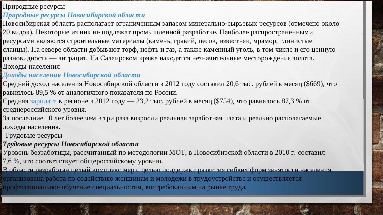 Природные ресурсы Природные ресурсы Новосибирской области Новосибирская облас...