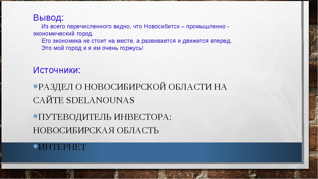 Вывод: Из всего перечисленного видно, что Новосибитск – промышленно - экон...