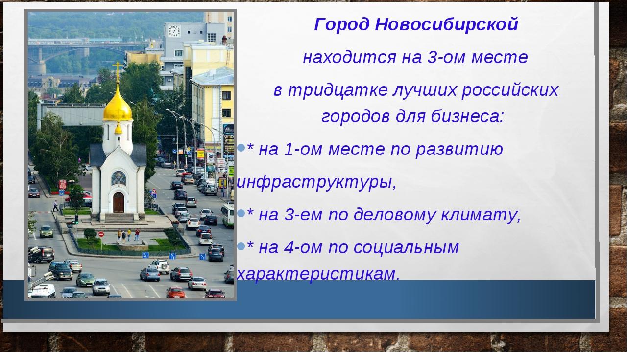 Город Новосибирской находится на 3-ом месте в тридцатке лучших российских гор...