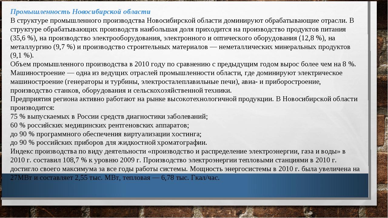 Промышленность Новосибирской области В структуре промышленного производства Н...