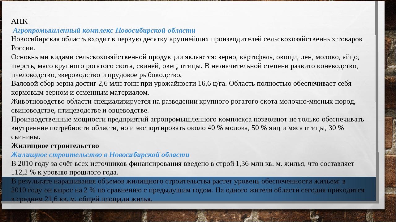 АПК Агропромышленный комплекс Новосибирской области Новосибирская область вх...
