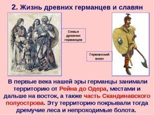 2. Жизнь древних германцев и славян В первые века нашей эры германцы занимали