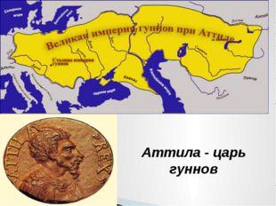 Аттила - царь гуннов