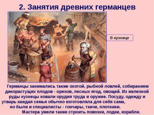 2. Занятия древних германцев Германцы занимались также охотой, рыбной ловлей,