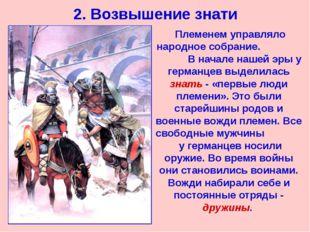 2. Возвышение знати Племенем управляло народное собрание. В начале нашей эры