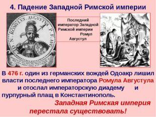 Последний император Западной Римской империи Ромул Августул 4. Падение Западн