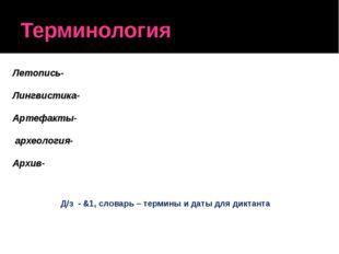 Терминология Летопись- Лингвистика- Артефакты- археология- Архив- Д/з - &1, с