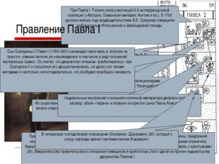 При Павле I Россия стала участницей 2-й антифранцузской коалиции (+Австрия, О