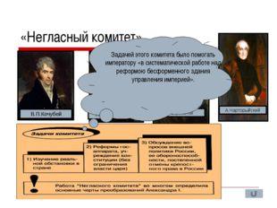 «Негласный комитет» Задачей этого комитета было помогать императору «в систем