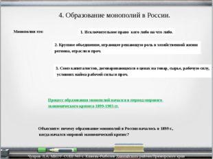 4. Образование монополий в России. 3. Союз капиталистов, договаривающихся о ц