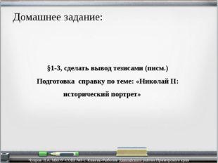 §1-3, сделать вывод тезисами (писм.) Подготовка справку по теме: «Николай II: