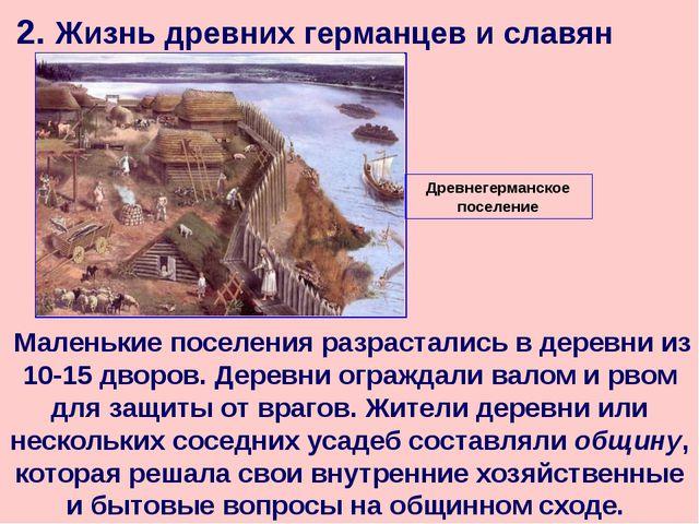 2. Жизнь древних германцев и славян Маленькие поселения разрастались в деревн...