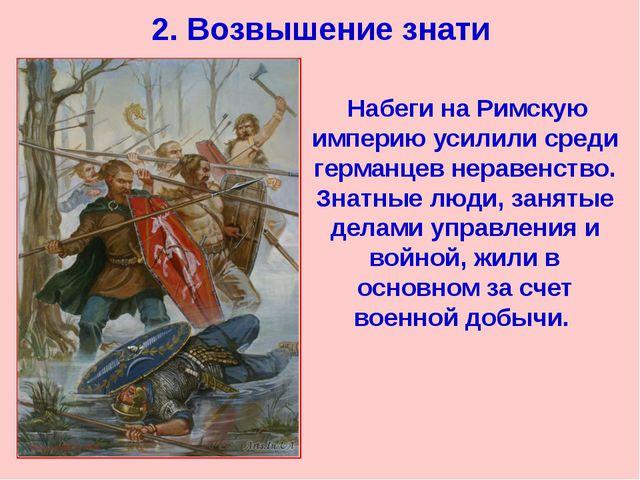 2. Возвышение знати Набеги на Римскую империю усилили среди германцев неравен...