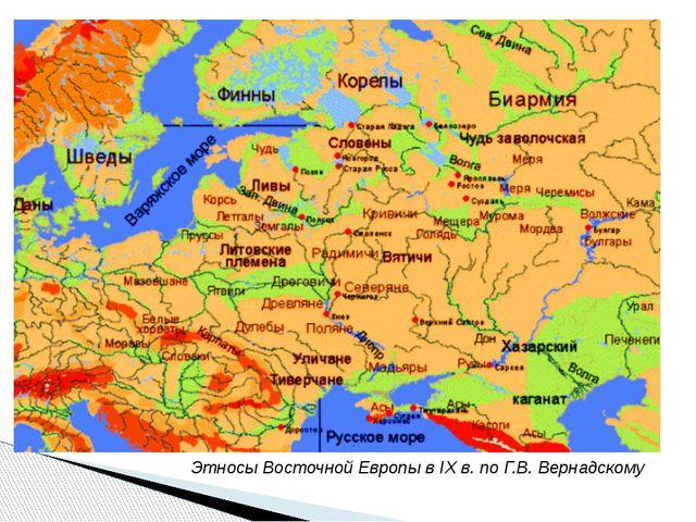 Этносы Восточной Европы в IX в. по Г.В. Вернадскому