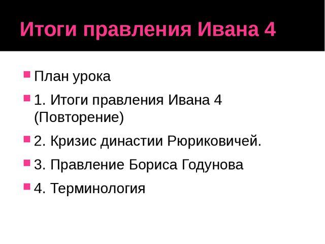 Итоги правления Ивана 4 План урока 1. Итоги правления Ивана 4 (Повторение) 2....