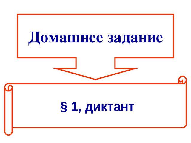Домашнее задание § 1, диктант