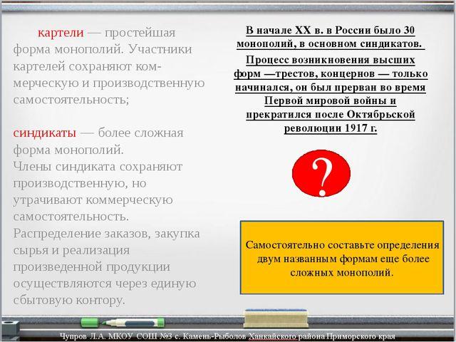 В начале XX в. в России было 30 монополий, в основном синдикатов. Процесс воз...