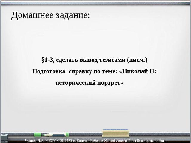 §1-3, сделать вывод тезисами (писм.) Подготовка справку по теме: «Николай II:...