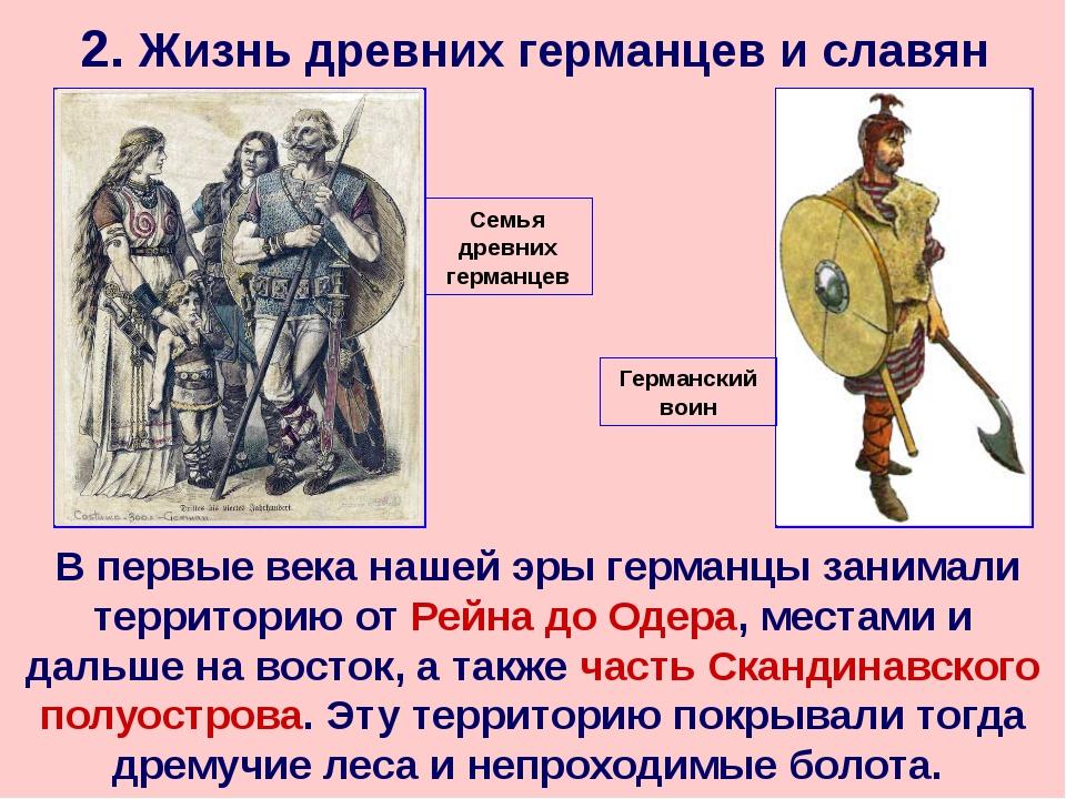 2. Жизнь древних германцев и славян В первые века нашей эры германцы занимали...