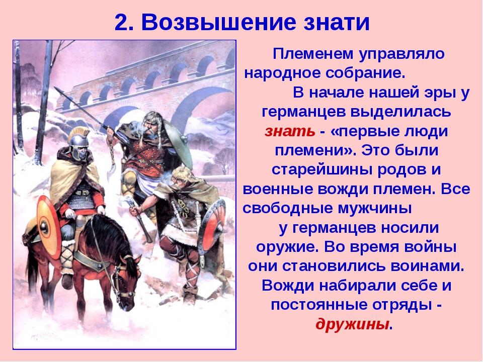 2. Возвышение знати Племенем управляло народное собрание. В начале нашей эры...