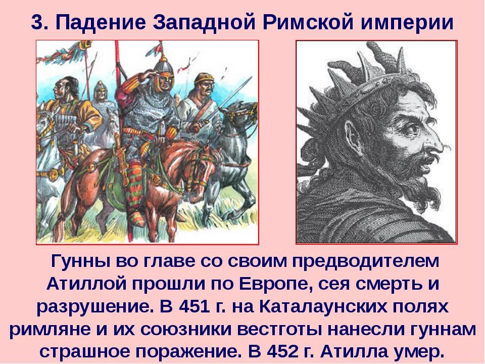 3. Падение Западной Римской империи Гунны во главе со своим предводителем Ати...
