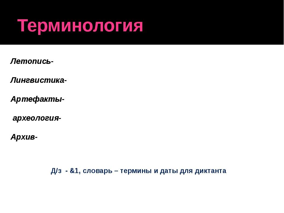 Терминология Летопись- Лингвистика- Артефакты- археология- Архив- Д/з - &1, с...