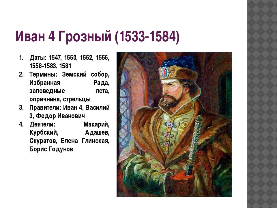 Иван 4 Грозный (1533-1584) Даты: 1547, 1550, 1552, 1556, 1558-1583, 1581 Терм...