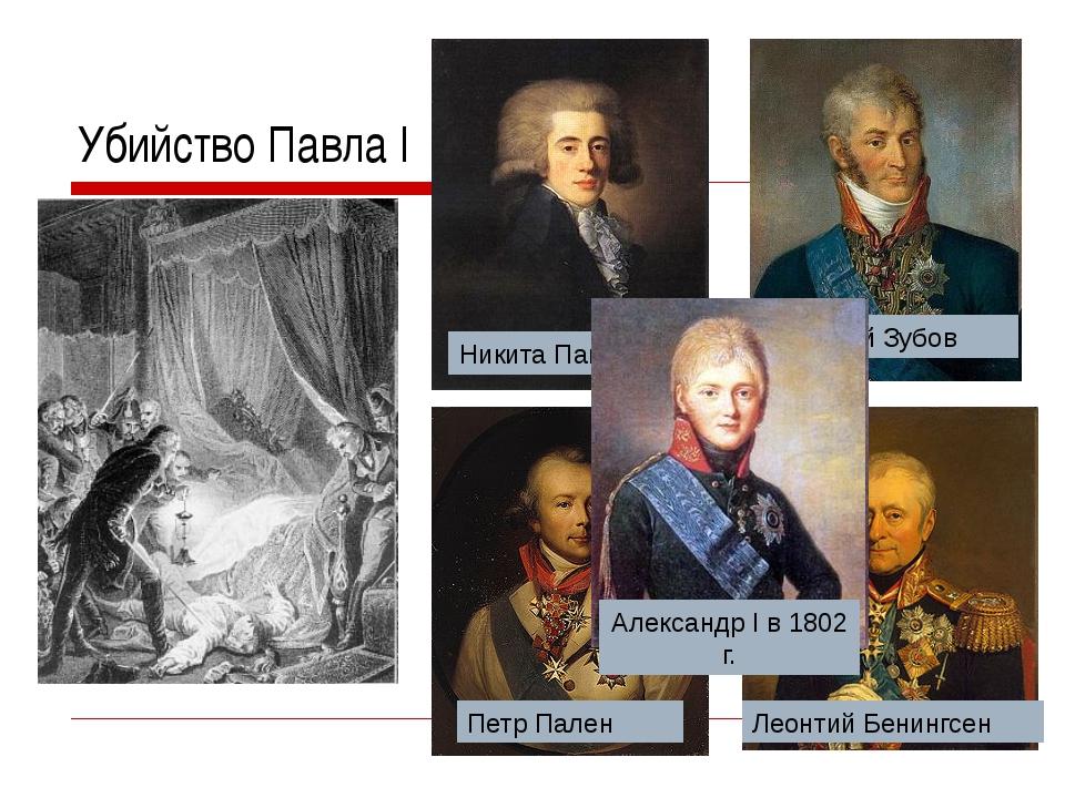 Убийство Павла I Никита Панин Петр Пален Николай Зубов Леонтий Бенингсен Алек...