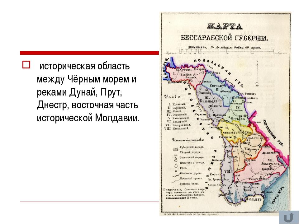 историческая область между Чёрным морем и реками Дунай, Прут, Днестр, восточ...