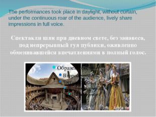 The performances took place in daylight, without curtain, under the continuou